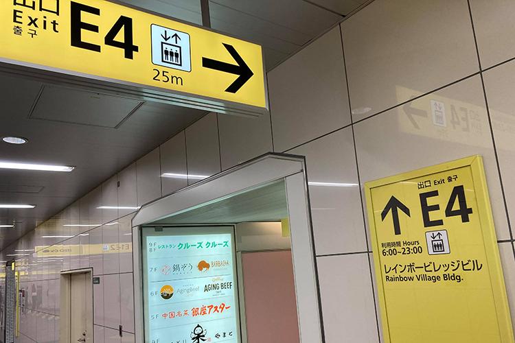 新宿3丁目駅の地下道からE4出口に向かいます。