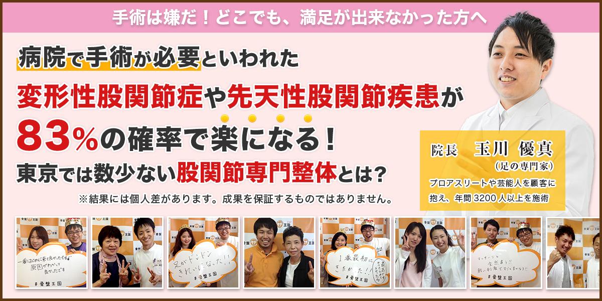 病院で手術が必要といわれた変形性股関節症や先天性股関節疾患が83%の確率で楽になる!東京では数少ない股関節専門整体とは?