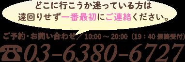 03-6380-6727