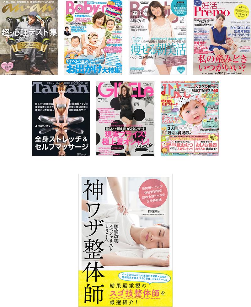 雑誌やメディア