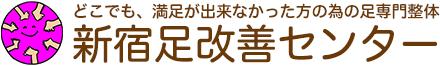 東京新宿区の足専門整体院「新宿足改善センター」