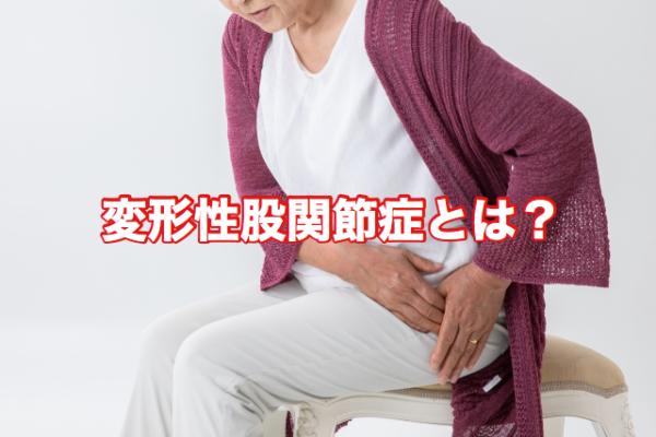 変形性股関節症とは?変形性股関節症でお困りの方は新宿足改善センターへ!